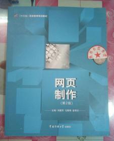 正版全新 网页制作 第2版刘建军 中国传媒大学出版社9787565719646