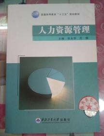 正版全新 人力资源管理 张永华 苏静 西北工业大学出版社 9787561253687