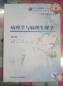 正版85新 病理学与病理生理学(第8版/高专临床/配增值)