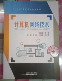 正版85新 计算机网络技术