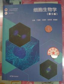 正版85新 细胞生物学(第5版)
