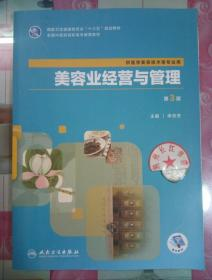 正版85新 美容业经营与管理(第3版/高职中医美容/配增值)