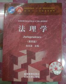 正版85新 法理学(第4版)