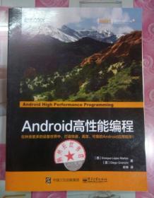 正版全新 Android高性能编程