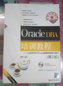 正版9新 Oracle DBA培训教程
