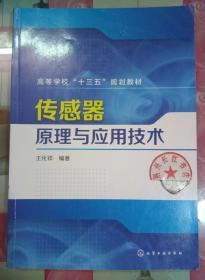 正版85新 传感器原理与应用技术(王化祥)