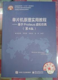 正版85新 单片机原理实用教程――基于Proteus虚拟仿真(第4版)