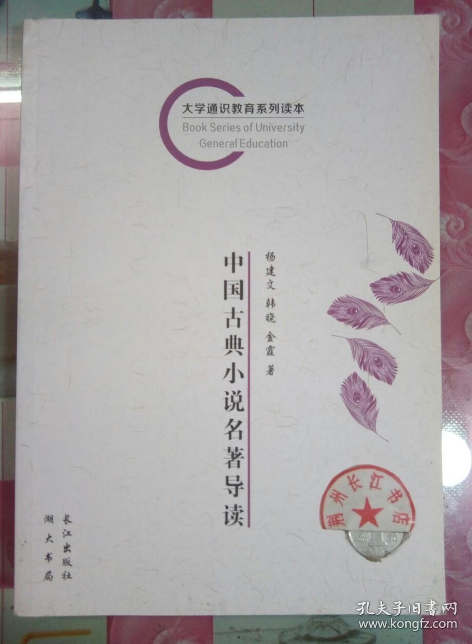 正版全新 中国古典小说名著导读