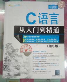 正版85新 C语言从入门到精通(第3版)(附光盘)/软件开发视频大讲堂