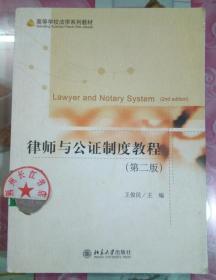 正版85新 律师与公证制度教程(第2版)/高等学校法学系列教材