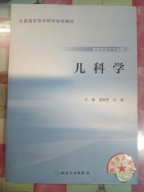 正版全新 儿科学 孟陆亮 刘奉 人民卫生出版社 9787117223898