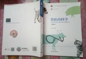 正版9新 兽医内科学第三3版郭定宗高等教育出版社9787040442779