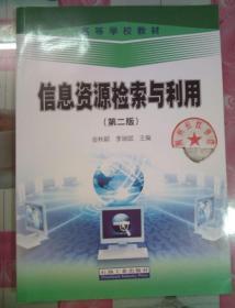 正版85新 信息资源检索与利用(第二版)