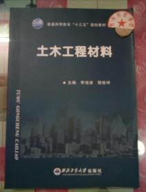 正版85新 土木工程材料 李海涛 郭艳坤 西北工业大学9787561256534