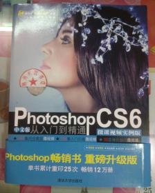 正版全新 Photoshop CS6中文版从入门到精通(微课视频实例版)