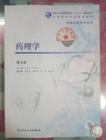 正版85新 药理学(第8版/高专临床/配增值)