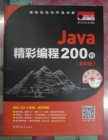 正版95新 Java精彩编程200例(全彩版)附光盘1张