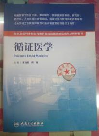 正版85新 国家卫生和计划生育委员会住院医师规范化培训规划教材——循证医学