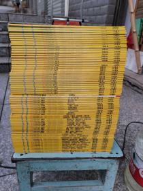 博物( 中国国家地理青春版?青少版? )(2005:2、5-12);( 2006:1-11 );( 2007:1-12 全年 ) ;( 2008:1-12 全年 );( 2009:1-12 全年 );( 2010:1-12 全年 );2011年第2、3 期 ) 70本。