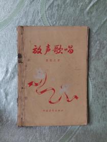 放声歌唱(1957年一版一印)