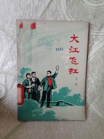 大江飞虹 (话剧)