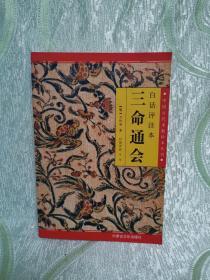 白话评注本:三命通会( 中国古代术数珍本丛刊 )