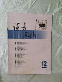 读书文摘(2002年第12期,总第19期)