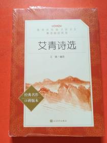 艾青诗选  教育部统编 语文 推荐阅读丛书