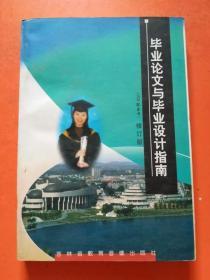 毕业论文与毕业设计指南