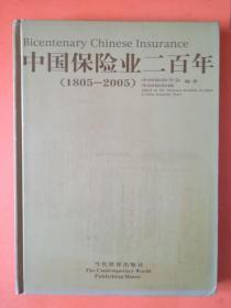 中国保险业二百年