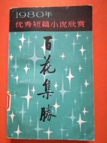 1980年优秀短篇小说欣赏 百花集胜