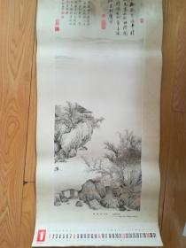 挂历 中国画1984(12张缺封皮) 人民美术出版社