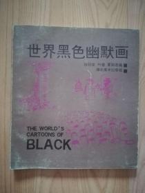 世界黑色幽默画