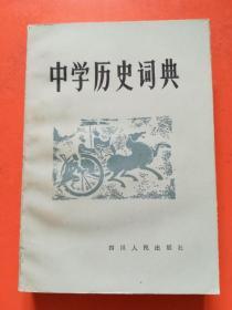 中学历史词典
