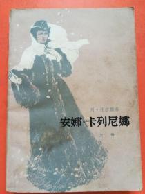 安娜卡列尼娜(上)