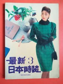 最新日本时装3