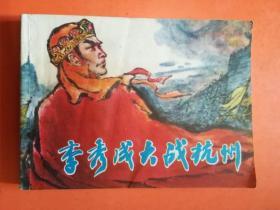 李秀成大战杭州