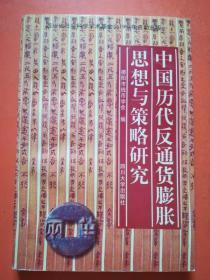中国历代反通货膨胀思想与策略研究