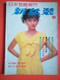 日本登丽美时装 新女装9