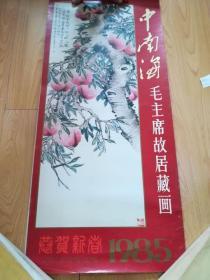 老挂历 中南海毛主席故居藏画  (11张)