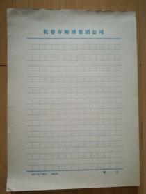 老稿纸 老信纸 (三叠)