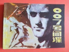 007号间谍