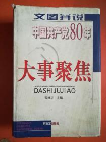 中国共产党80年大事聚焦