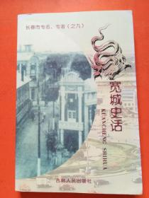宽城史话    长春市专志,专著(之九) 新京火车站等大量伪满时期图片