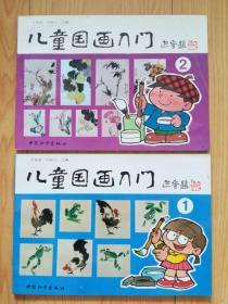 儿童国画入门(1.2)两本合售