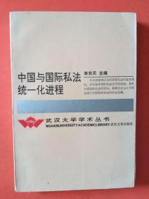 中国与国际私法统一化进程