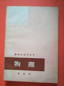 物理(第四册)