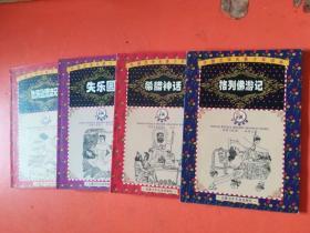 外国文学名著少年读本:失乐园,格列佛游记,鲁滨逊漂流记,希腊神话,金银岛(五本合售)