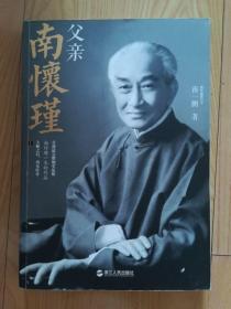 父亲南怀瑾(上下)