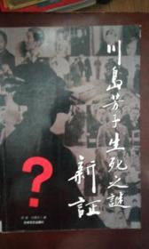 川岛芳子生死之谜新证(签赠本)